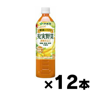 伊藤園 充実野菜 バナナミックス PET 930g×12本  4901085197325
