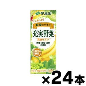 伊藤園 充実野菜 バナナミックス 紙 200mL×24本  4901085197349