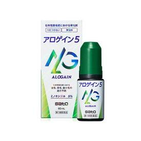 【第1類医薬品】 佐藤製薬 アロゲイン5 60ml 4987316026107