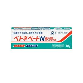 【第(2)類医薬品】ベトネベートN 軟膏AS 10g 4987107620880