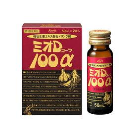 【第3類医薬品】 ミオDコーワ100α 50ml×2本 4987067288908