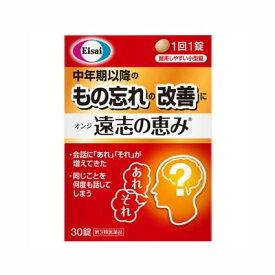 【第3類医薬品】遠志オンジの恵み 30錠 4987028146193