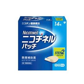 【第1類医薬品】【メール便送料無料】(税制対象)ニコチネルパッチ10 14枚 4987443323469
