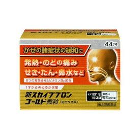 【第(2)類医薬品】新スカイブブロンゴールド微粒 44包 4954391105270