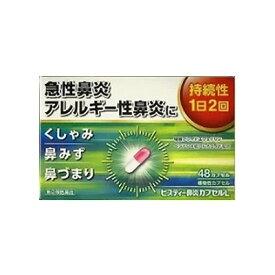 【第(2)類医薬品】ビスティー鼻炎カプセルL 48カプセル 4987402040208
