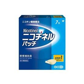 【第1類医薬品】【メール便送料無料】(税制対象)ニコチネルパッチ20 7枚 4987443323490