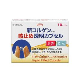 【第(2)類医薬品】新コルゲンコーワ咳止め透明カプセル 18カプセル 4987067281800