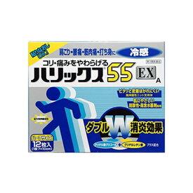 【第3類医薬品】【メール便送料無料】ハリックス55EX冷感Aハーフ 12枚 4903301016243
