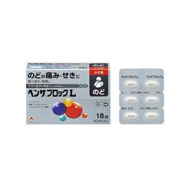 【第(2)類医薬品】【メール便送料無料】(税制対象)ベンザブロックL 18カプレット 4987123144773