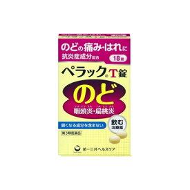 【第3類医薬品】ペラックT錠 18錠 4987107626981