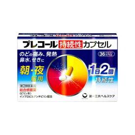 【第(2)類医薬品】【メール便送料無料】プレコール 持続性カプセル 36カプセル 4987107614704