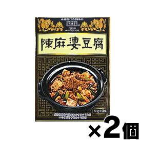 陳麻婆 陳麻婆豆腐 調料(50g×3袋)×2個 6940471550281*2