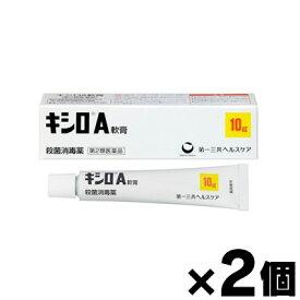 【第2類医薬品】【メール便送料無料】キシロA軟膏 10g×2個セット 4987195292945