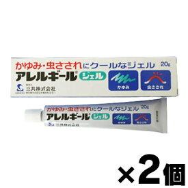 【第(2)類医薬品】 【クリックポスト送料無料】アレルギールジェル 20g×2個セット 4987081018406