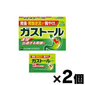 【第2類医薬品】【メール便送料無料】(税制対象)ガストール細粒 10包×2個セット 4987300037003