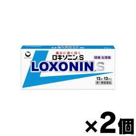 【第1類医薬品】 【メール便送料無料】(税制対象) ロキソニンS 12錠×2個セット 4987107610867