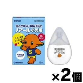 【第3類医薬品】 【クリックポスト送料無料】ノアール小児用 15ml×2個セット 4987316020631