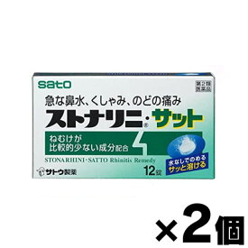 【第2類医薬品】 【クリックポスト送料無料】ストナリニ・サット 12錠×2個セット 4987316012865