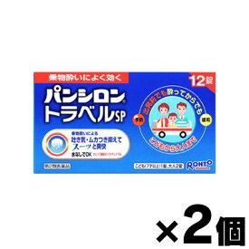【第2類医薬品】 【メール便送料無料】パンシロントラベルSP 12錠×2個セット 4987241103577
