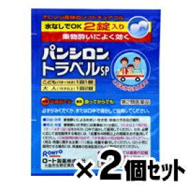 【第2類医薬品】 【メール便送料無料】パンシロントラベルSP 2錠×2個セット 4987241103584