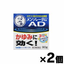 【第2類医薬品】メンソレータム ADクリームmジャー 90g×2個セット 4987241124329*2