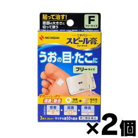 【第2類医薬品】 【メール便送料無料】スピール膏 フリーサイズ 3枚入×2個セット 4987167028978