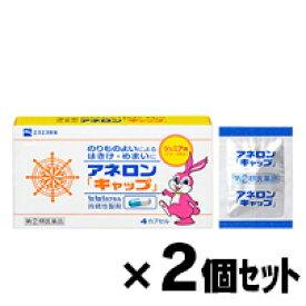 【第(2)類医薬品】 【クリックポスト送料無料】アネロン キャップ 4カプセル×2個セット 4987300029800