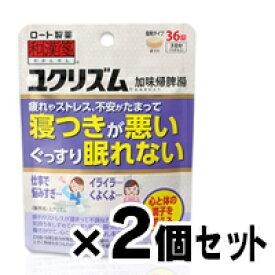 【第2類医薬品】 【メール便送料無料】和漢箋 ユクリズム 36錠×2個セット 4987241149711