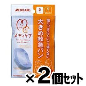 【メール便送料無料】メディケア 大きめ救急バンSサイズ 5枚×2個セット 4987227027194
