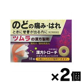 【第2類医薬品】【メール便送料無料】ツムラ 漢方 トローチ 桔梗湯 18個×2個セット 4987138489029