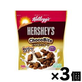 ケロッグ ハーシー チョコビッツ とろけるチョコレート 340g×3袋 4901113819748*3