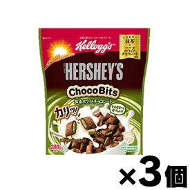 ケロッグ ハーシー チョコビッツ 抹茶ホワイトチョコレート 280g×3袋 4901113203943*3