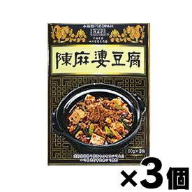 陳麻婆 陳麻婆豆腐 調料(50g×3袋)×3個 6940471550281*3