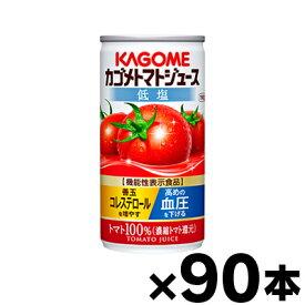 【送料無料!】90缶入り 低塩 カゴメ トマトジュース 濃縮還元 190g 3ケース(6缶×15個)【本ページ以外の同時注文同梱不可】 4901306123720*3