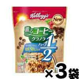 ケロッグ 薫るコーヒーグラノラ ハーフ 450g×3袋 4901113835656*3