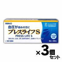 (クーポン配布中!) 佐藤製薬 プレスライフS 4粒X30包 3個セット 4987316081083*3