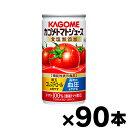 【送料無料!】90缶入り 食塩無添加 カゴメ トマトジュース 濃縮還元 190g 3ケース(6缶×15個) 【本ページ以…