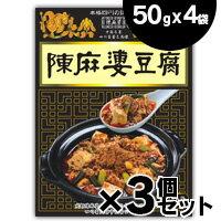【即発送可!】陳麻婆 陳麻婆豆腐 調料(50g×4袋)×3個 6913029000316*3