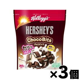ケロッグ ハーシーズ チョコビッツ 360g×3袋