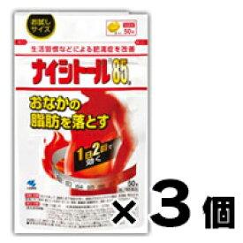 【第2類医薬品】 【メール便送料無料】ナイシトール 85a 50錠×3個セット 4987072037072