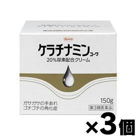 【第3類医薬品】 ケラチナミンコーワ20%尿素配合クリーム 150g×3個 4987067227808*3