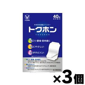 【第3類医薬品】 【クリックポスト送料無料】トクホン 40枚×3個セット 4987306063648