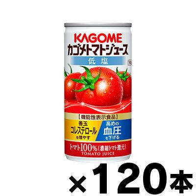 【送料無料!】(※沖縄・離島・一部地域は除く )低塩 カゴメ トマトジュース 濃縮還元 190g×120本(4ケース)機能性表示食品【本ページ以外の同時注文同梱不可】 4901306123720*4