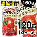 【送料無料!】【即発送可!】(濃縮トマト還元) カゴメ トマトジュース 食塩無添加 160g×120缶(4ケース)【本…