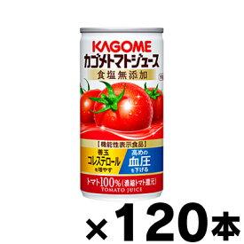 【送料無料!】(※沖縄・離島・一部地域は除く )食塩無添加 カゴメ トマトジュース 濃縮還元 190g×120本(4ケース)機能性表示食品【本ページ以外の同時注文同梱不可】 4901306123713*4