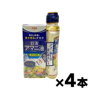 日清アマニ油 145g フレッシュキープボトル+キャノーラ&アマニ油試供品(200g)付×4本 4902380207375*4