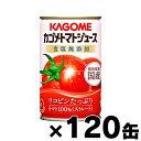 訳あり! 【送料無料!】国産ストレート カゴメ トマトジュース 食塩無添加 160g×120缶 賞味期限2019年9月13日…