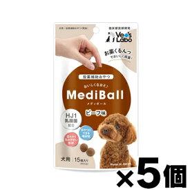 【メール便送料無料!】 Medi Ball メディボール 犬用 投薬補助おやつ ビーフ味 15個入×5袋 4560191494096*5