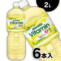 アクエリアス ビタミン 2LPET×6本(1ケース)※他商品同時注文同梱不可 4902102113885*6
