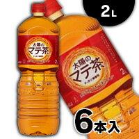 (クーポン&ポイントUP) 太陽のマテ茶 2LPET×6本(1ケース)※他商品同時注文同梱不可 4902102112116*6